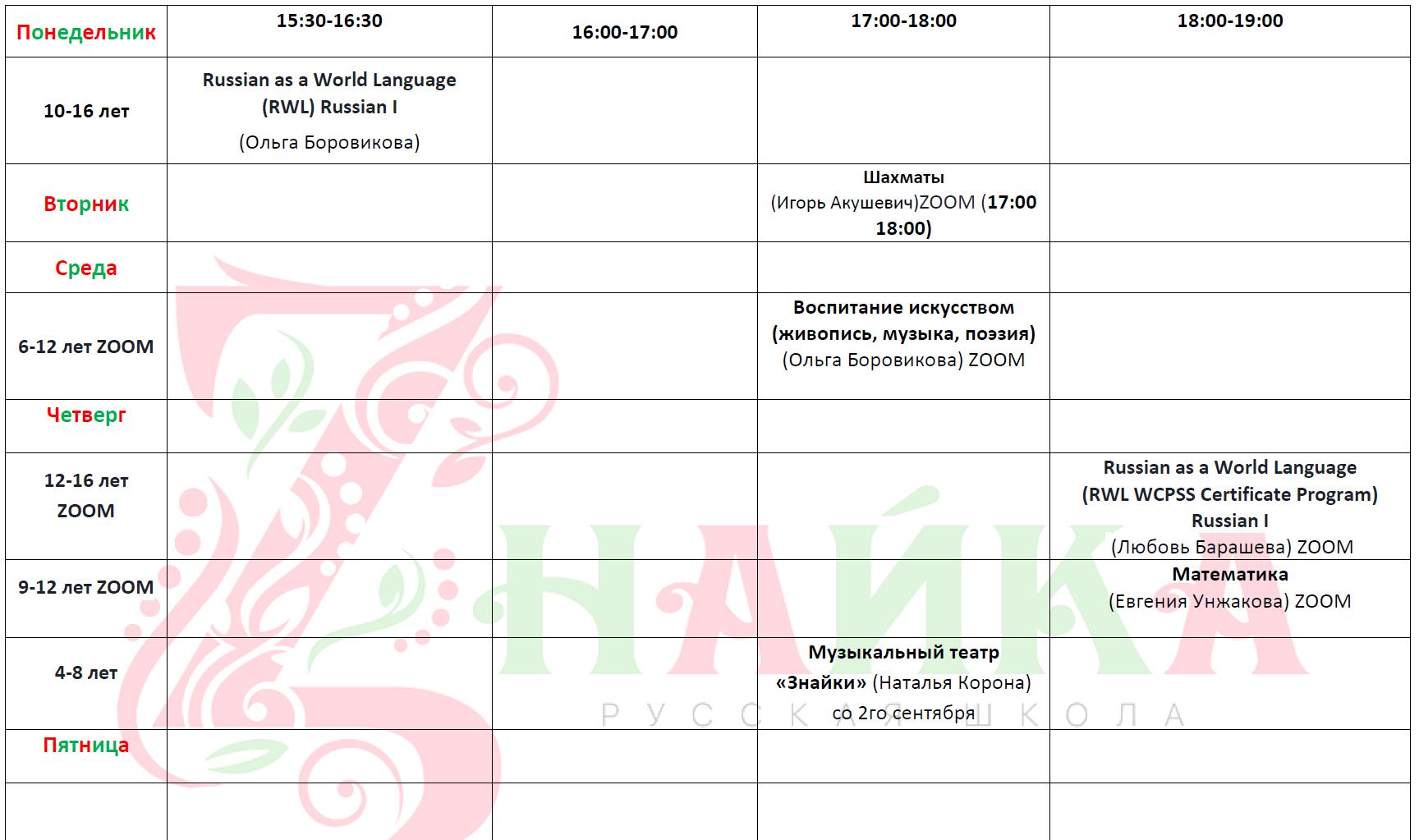 расписание русской школы Знайка