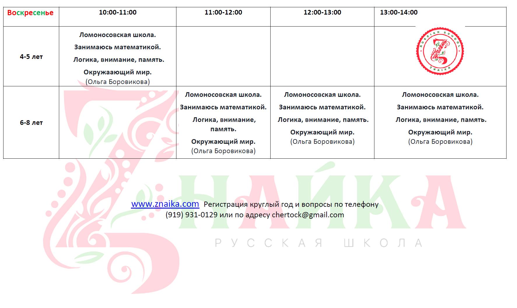 расписание школы Знайка
